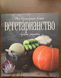 Вегетарианские рецепты Москва