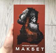 Макбет Уильям Шекспир на двух языках Москва