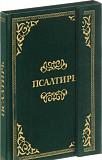 Псалтирь. Подарочное издание (новая книга) Казань