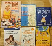 Книги по детской психологии Омск