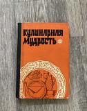 Книга кулинарная мудрость 1978 года Новосибирск