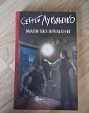 Сергей Лукьяненко Маги без времени Тула