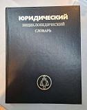 Юридический энциклопедический словарь, 1984 года Челябинск