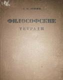 Ленин В.И. - Философские тетради 1936г Пермь