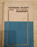 Бабак Сборник задач по статистике пром-ти 1974 Воронеж