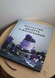 Книга Искусство десерта и фотографии Ломелино Лин Воронеж