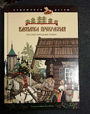 Новые сказки с рисунками Билибина Рязань