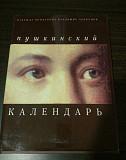 Пушкинский календарь Рязань