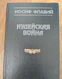 Иосиф Флавий (ок. 37-ок.100) годы жизни Барнаул