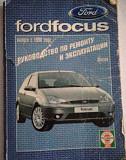 Руководство по ремонту ford focus Великий Новгород