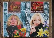Женские истории Оксана Пушкина 2 тома Великий Новгород