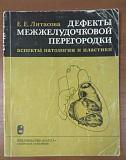 Дефекты межжелудочковой перегородки Москва