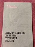 Хирургическое лечение тетрады Фалло Москва