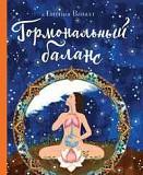Гармональный баланс Екатеринбург