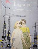 Книги. Подруга 1959. кройка и шитье 1960г Нижний Новгород