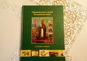Книга-альбом Национальный музей Республики Коми Сыктывкар