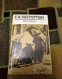 Г. К. Честертон Смоленск