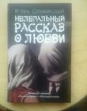 Книга И. Сахновского Красноярск