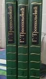 Троепольский Г.Н. Собрание сочинений в 3 томах Пермь
