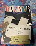Harpers bazaar Мода и стиль доя дочек и мам Раскр Орел