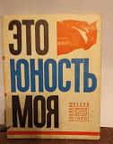 Это юность моя, сборник песен комсомола Москва
