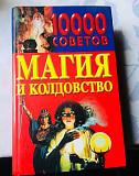 10 000 советов Магия и колдовство Калининград