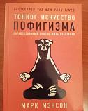 Тонкое искусство пофигизма М. Мэнсон Иркутск