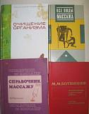 Книги из домашней библиотеки Чебоксары