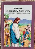 Комикс Жизнь Иисуса Христа Мурманск