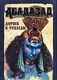 Комикс Абадазад (комплект) Мурманск