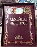 Семейная летопись Белгород