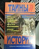 Тайны истории в романах Казань