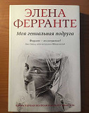 Элена Ферранте «Моя гениальна подруга» Самара