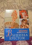 Книга Вышивка крестом Красноярск