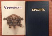 Книги о животных Санкт-Петербург