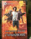 Книга (фантастика) Тюмень