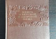Книга о вкусной и здоровой пище 1954 год Южно-Сахалинск