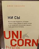 Книга супер нисы. Прочитана не зря Калининград