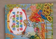 Детская книга стихов Покупал баран баранки Кемерово