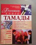 Большая книга тамады Краснодар