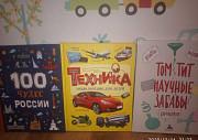 Детские энциклопедии Краснодар