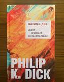 Филип К. Дик - Сдвиг Времени По-Марсиански Нижний Новгород