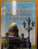 Занимательные страницы истории Петербурга Нижний Новгород