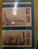 От Кремля до садовых. К. Стародуб. 1984 г Нижний Новгород