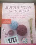 Книга о вязании Москва
