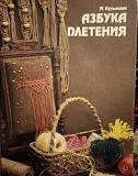 Азбука плетения Тамбов