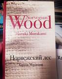 Книга Мураками Воронеж