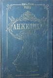 Анжелика в 6 томах Липецк