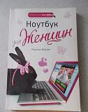 Ноутбук для женщин Брянск