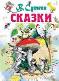 Книга Сказки Сутеева Екатеринбург